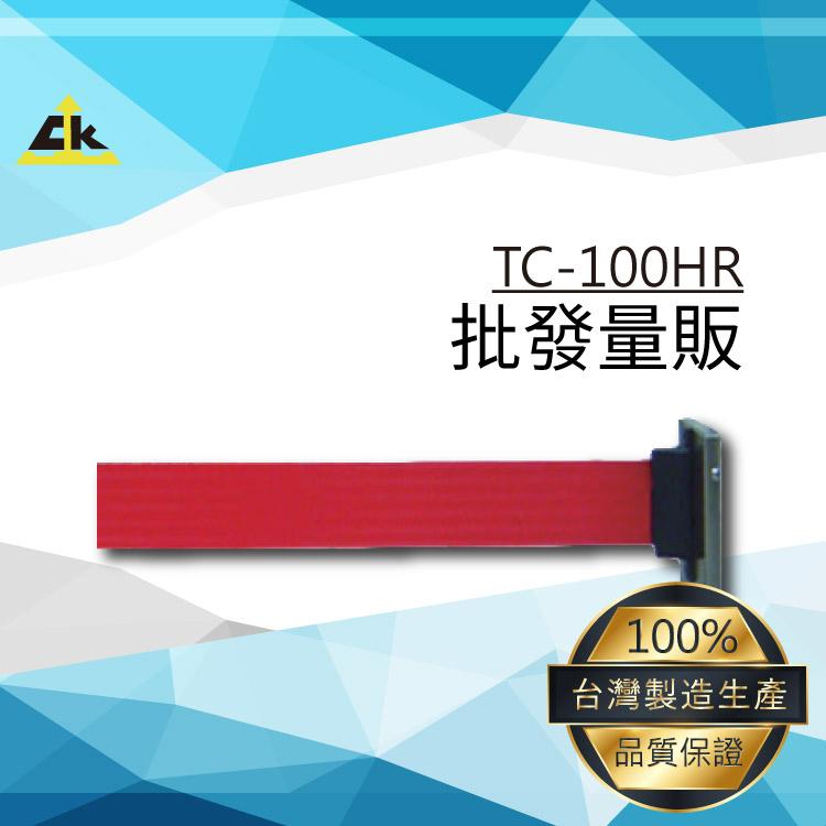 【嚴選】TC-100HR 旅館/酒店/俱樂部/餐廳/銀行/MOTEL/遊樂場/公司行號/社區公共場所/告示牌
