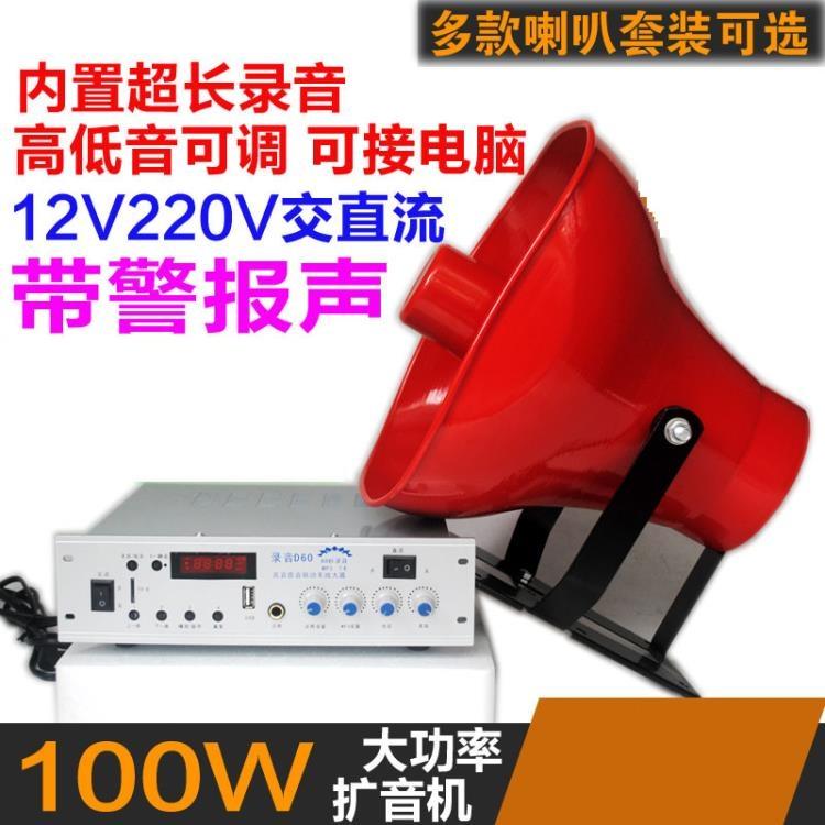 D60大功率100W車載12V220V地攤擴音機喊話器叫賣宣傳錄音喇叭 IGO