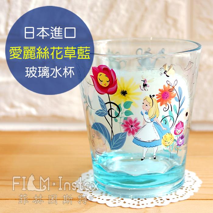 菲林因斯特愛麗絲花草藍水杯日本進口Disney迪士尼愛麗絲夢遊仙境杯子漱口杯