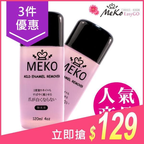MEKO 溫和指甲油去光水(120ml)【小三美日】