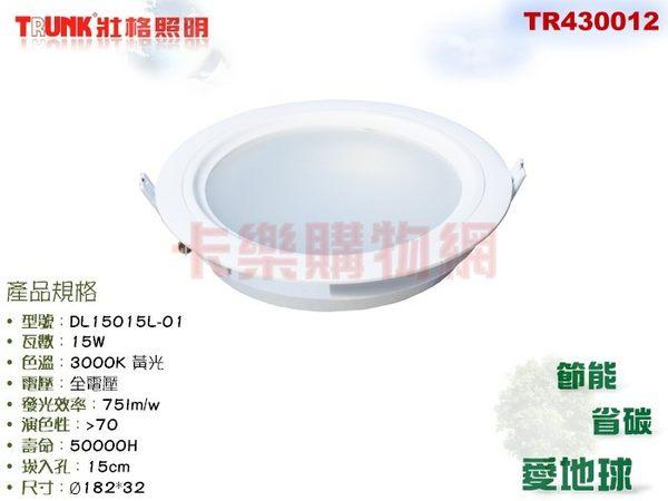 TRUNK狀格 雪極光 LED 15W 3000K 黃光 全電壓 15cm 崁燈 台灣製造_TR430012