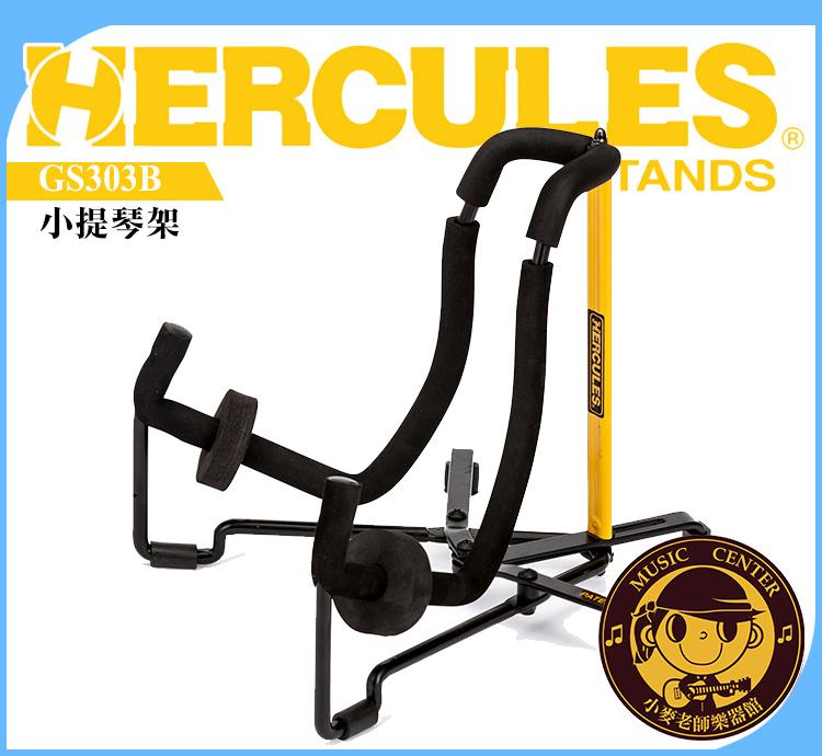 台灣公司貨非水貨非仿冒品HERCULES GS303B海克力斯小提琴架曼陀林斑鳩琴烏克麗麗