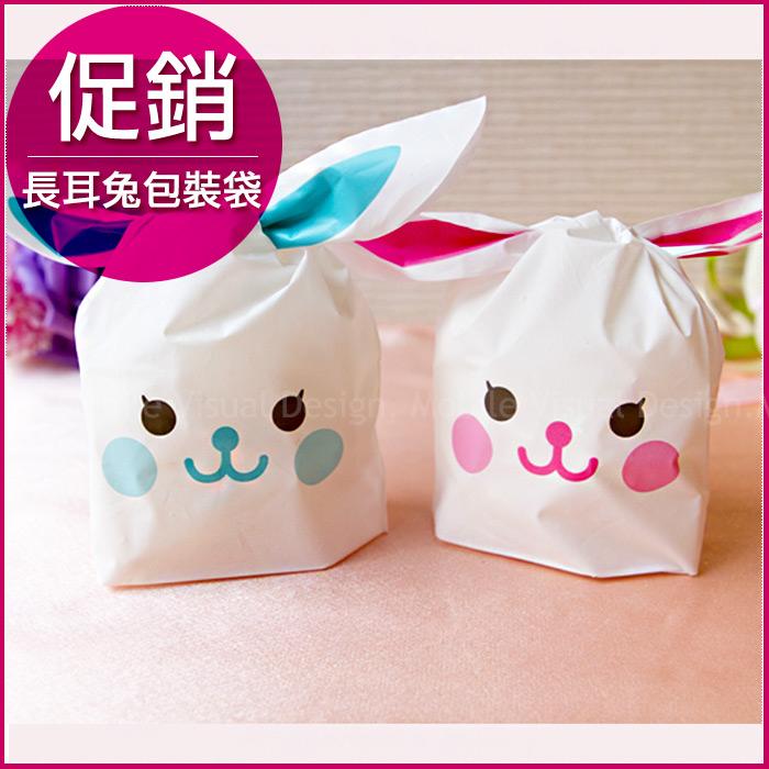 最便宜可愛長耳朵微笑兔子點心包裝袋手工包裝點心袋糖果袋情人節禮物袋餅乾袋