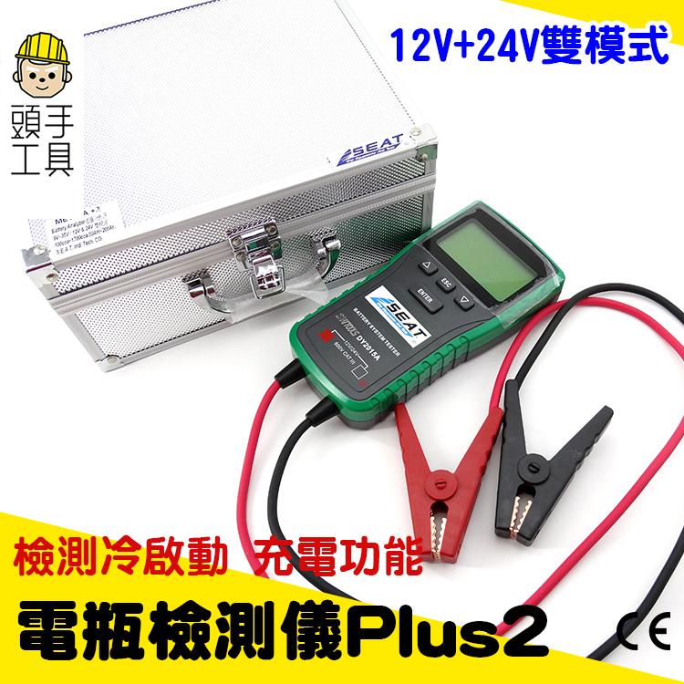 頭手工具汽車蓄電池檢測儀12V 24V電瓶檢測儀電池電導內阻測試儀