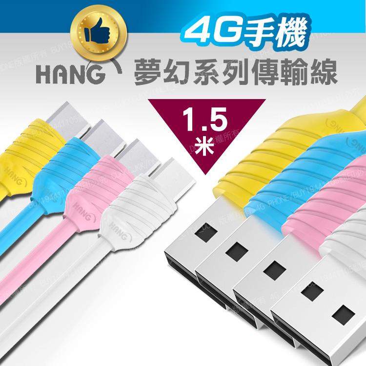 HANG Z-64夢幻系列傳輸線 2.1A急速充電 USB傳輸1.5米加長版 蘋果 IPHONE【4G手機】