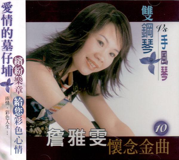 詹雅雯雙鋼琴手風琴懷念金曲第10集CD音樂影片購