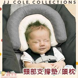 蟲寶寶美國JJ COLE頭部支撐墊頭枕推車提籃皆適用白色內層可拆墨灰