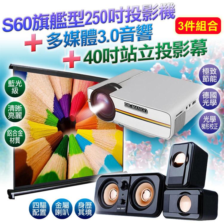 M.G∥250吋旗艦型高清投影機S60【附贈40吋布幕 音響】
