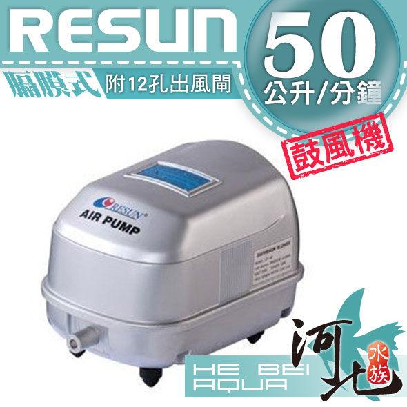 [ 河北水族 ] 日生 RESUN 膈膜式鼓風機 【LP40】(內附12孔出風閘)