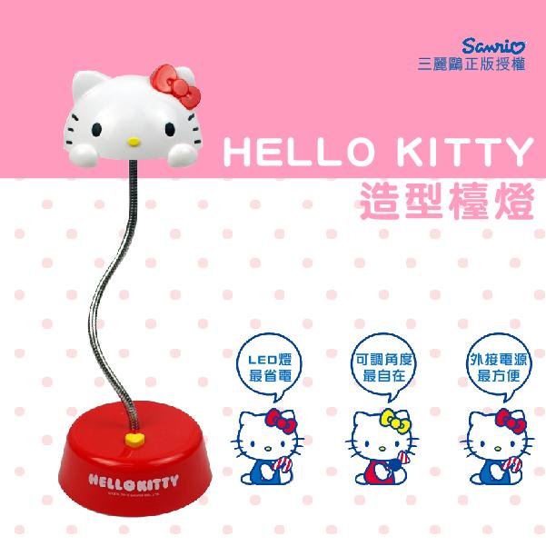 FEEL時尚Hello Kitty LED可彎曲造形檯燈三麗鷗正版授權USB電池供電小夜燈床頭燈