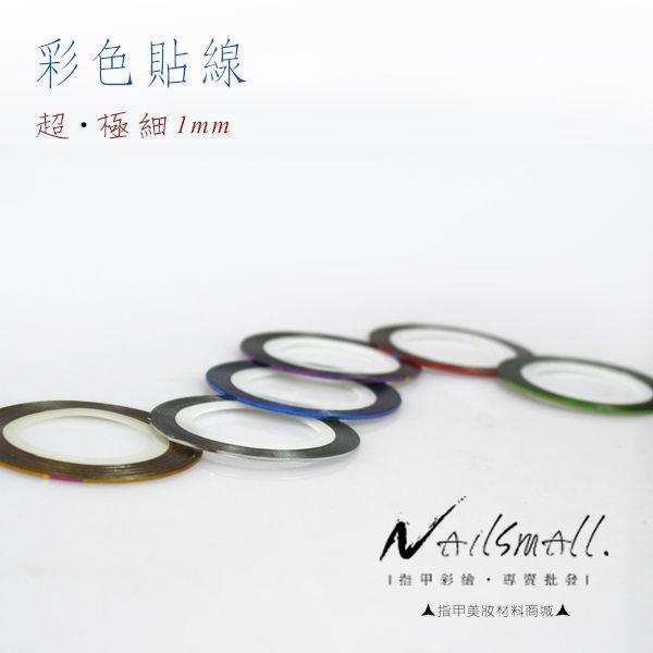 指甲彩色貼線 (約1mm寬)