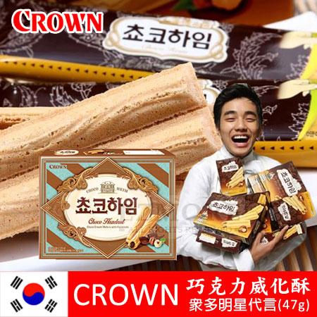 韓國CROWN巧克力威化酥6入裝47g榛果巧克力脆餅冰藏巧克力榛果巧克力棒夾心餅