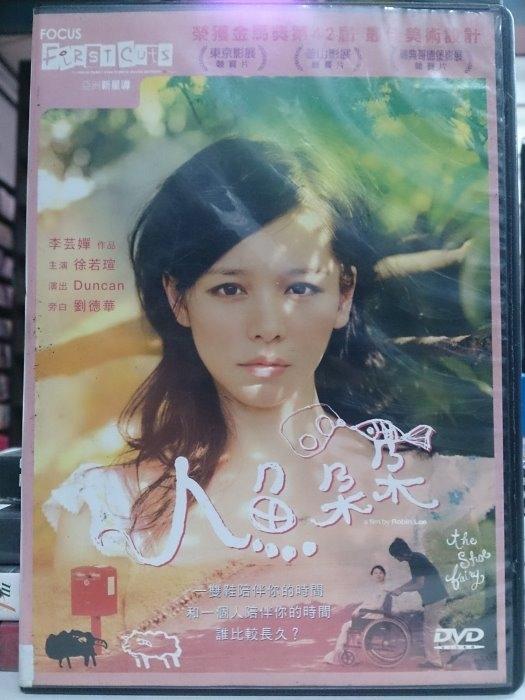 挖寶二手片-K09-056-正版DVD*港片【人魚朵朵】徐若瑄*周群達*堂娜*朱約信