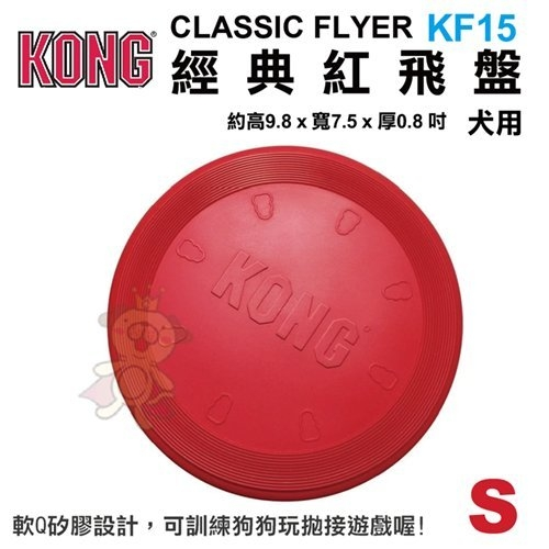『寵喵樂旗艦店』美國KONG《Classic Flyer經典紅飛盤》S號(KF15)