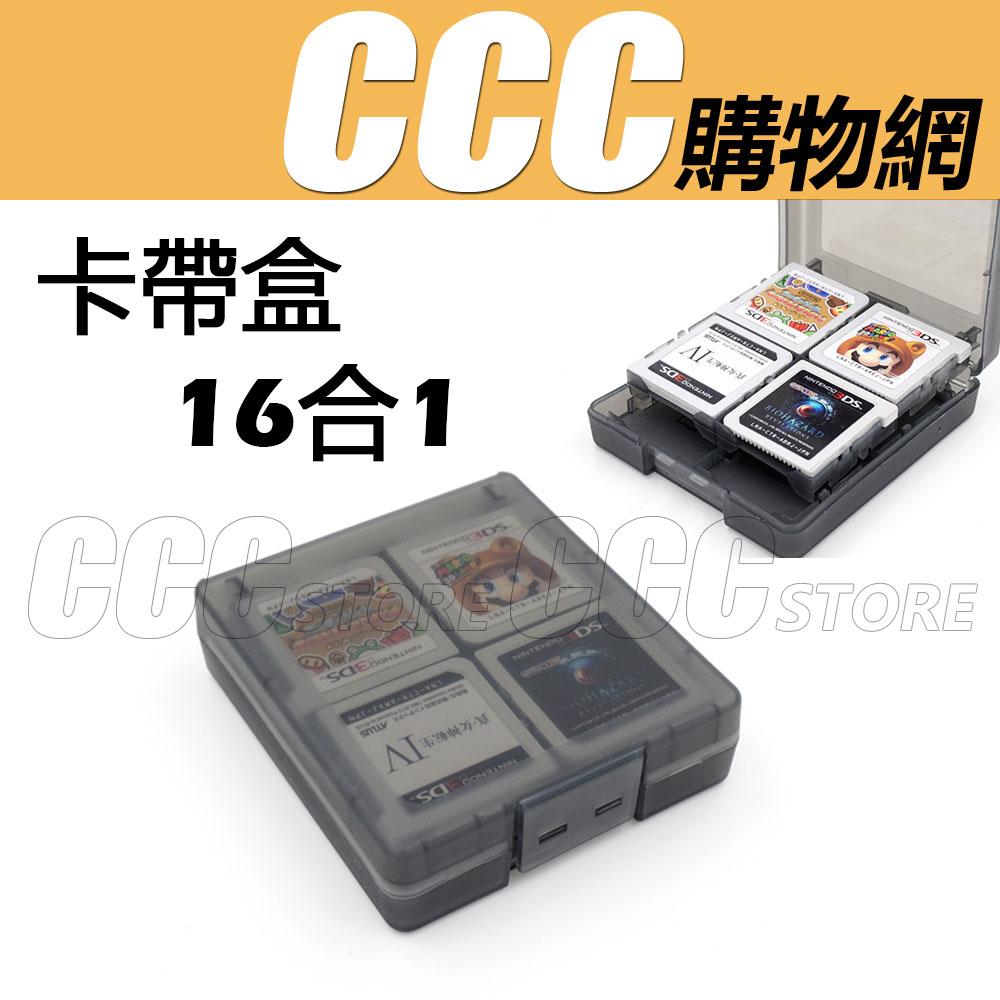 遊戲卡帶盒NDS 3DS N3DS 3DSLL卡帶收納盒卡盒16合一收納盒