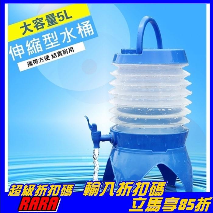 [拉拉百貨] 伸縮 折疊 水桶 飲用水桶 大容量 啤酒桶 飲水機 露營 不挑色