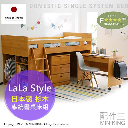 配件王免運代購日本製杉木榿木DIY組合式單人兒童系統書桌床組收納櫃衣櫃床架書桌