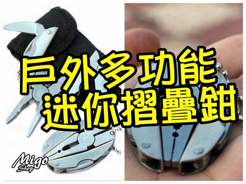 戶外多功能迷你摺疊鉗戶外多功能工具鉗迷你多用途折疊鉗聖甲蟲烏龜鉗便攜老虎鉗
