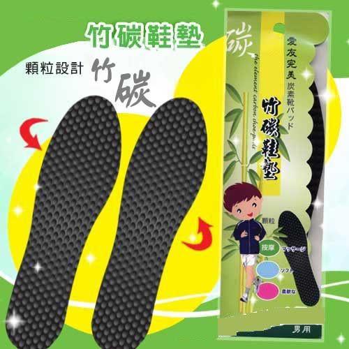 Qmishop 竹碳舒緩鞋墊 舒適 顆粒竹炭鞋墊【S57】