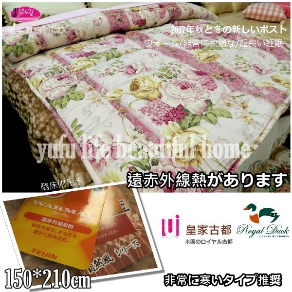 御芙專櫃Royal Duck緣情百合粉遠紅外線毯被150*210CM保暖舒適的最推薦3.0kg單人