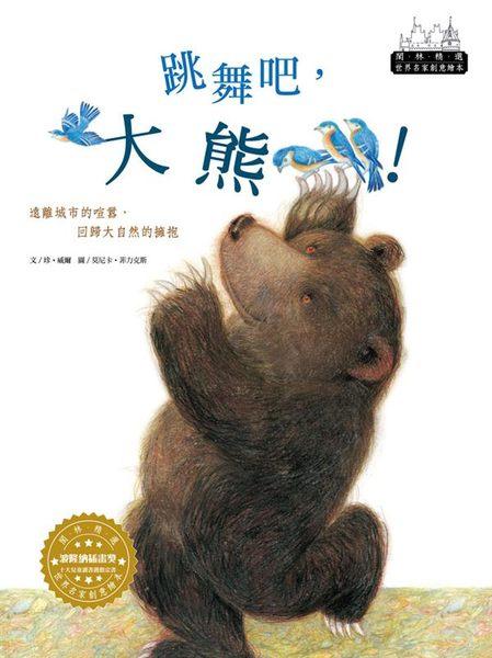 世界名家創意繪本-跳舞吧,大熊!(1書1CD)