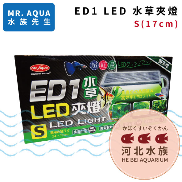 河北水族MR AQUA水族先生ED1 LED水草夾燈S 17cm LED燈側夾燈
