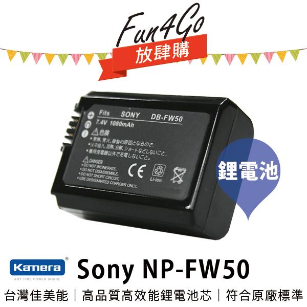 放肆購 Kamera Sony NP-FW50 高品質鋰電池 A7 A72 A7II A7 II A7 2 A7S A7R A7RII A7R2 A7R II 保固1年 可加購 充電器