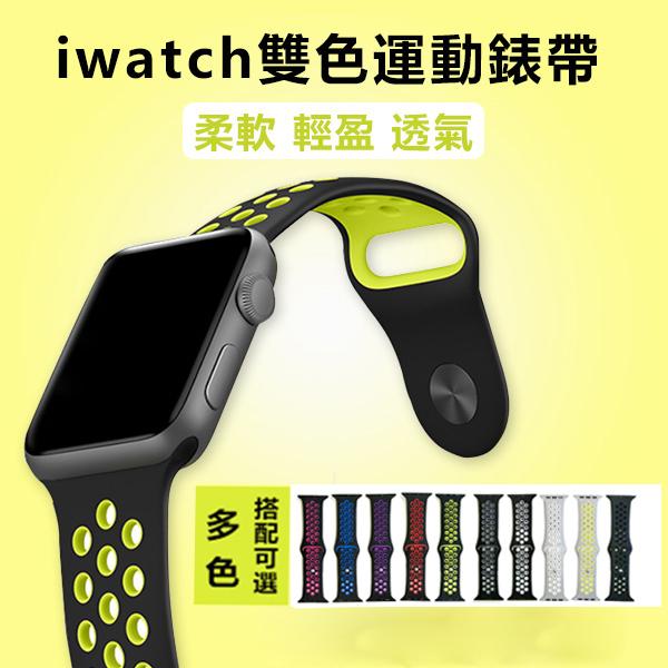 蘋果 Apple Watch 手錶錶帶 耐克雙色 成型iwatch 運動錶帶38/42mm 新款 |E起購|