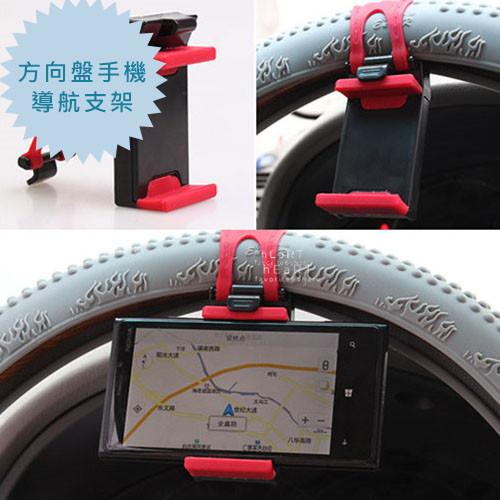 車用方向盤手機導航支架 導航手機支架 橡膠 方向盤架