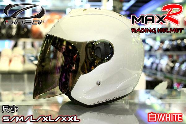 中壢安信ONZA MAX-R MAXR半罩安全帽白另有墨片或七彩電鍍片可加購