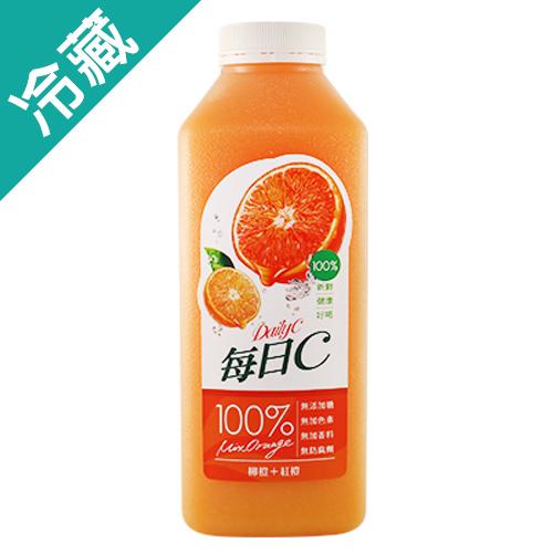每日C100%綜合橙汁(柳橙 紅橙)900ml【愛買冷藏】