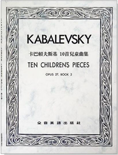 【小麥老師樂器館】卡巴賴夫斯基 10首兒童曲集 作品27【E72】