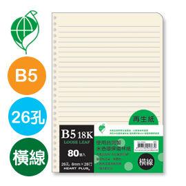 珠友 NB-26895 B5/18K再生紙  26孔活頁紙(橫線)(80磅)80張
