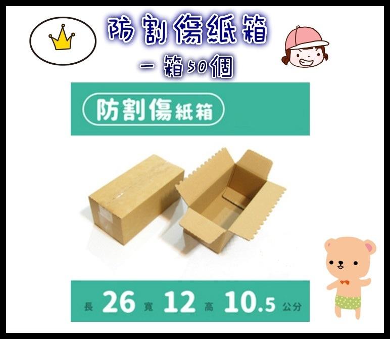 紙箱 防割傷紙箱 26x12x10.5cm 一箱50個 限購一箱  包裝箱 超商取貨箱 宅配箱 牛皮紙箱 瓦楞紙箱