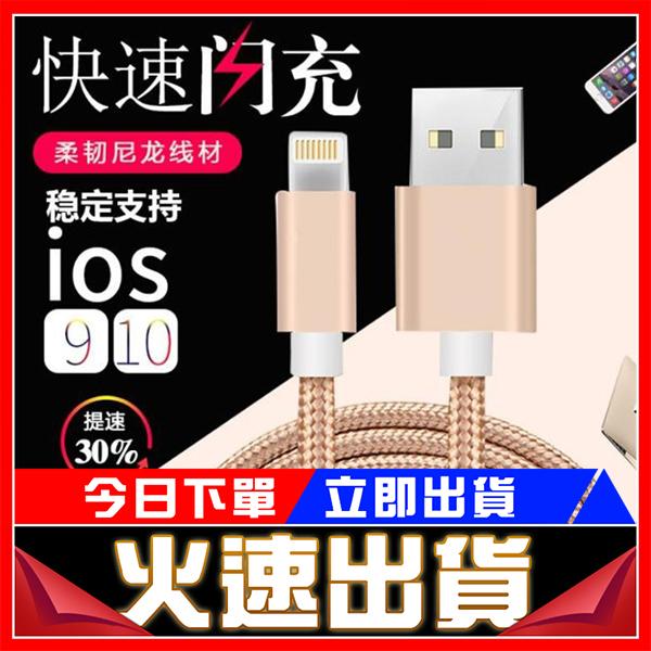 ios 玫瑰金【尼龍數據線】 iphone7 傳輸線 蘋果 iphone 5s 6s 7 plus 數據線 mini pad 充電線 安卓
