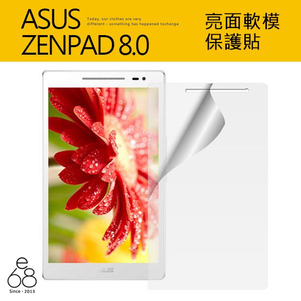 E68精品館ASUS ZenPad 8.0高清螢幕保護貼亮面貼膜保貼平板保護貼軟膜Z380KL