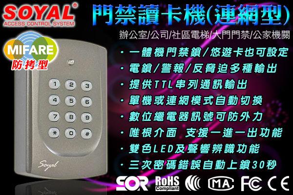 單機連網讀卡機門禁控制器Mifare鎖碼防拷系統悠遊卡保全感應式快速讀卡支援防拷型感應卡
