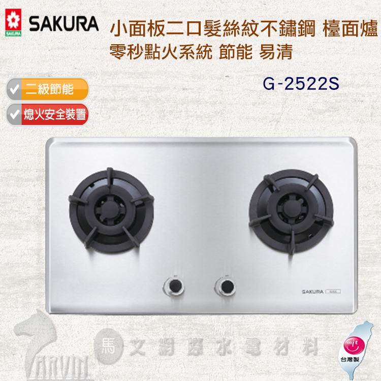 SAKURA櫻花安全爐二口髮絲紋不鏽鋼小面板易清檯面爐零秒點火系統節能G2522S