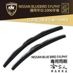 【 MK 】 NISSAN BLUEBIRD SYLPHY 06年後 原廠型專用雨刷 免運 贈潑水劑 21吋 *20吋