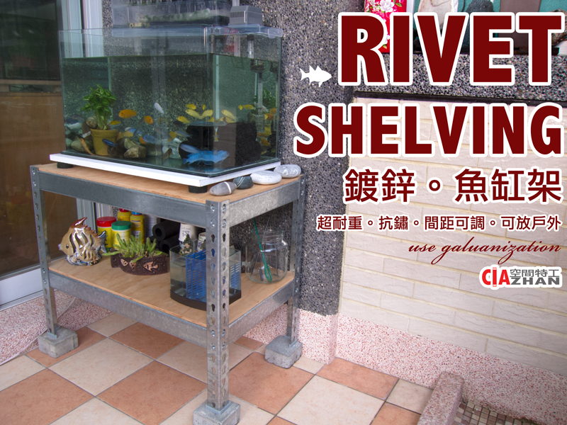 編號4空間特工2.5x1.5x2尺兩層架鍍鋅免螺絲角鋼飼料架魚缸魚缸架水族架Z2515220