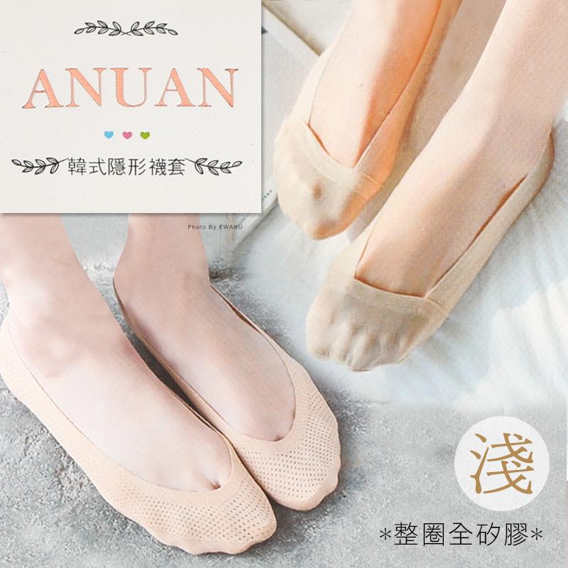 ANUAN 韓式隱形襪套 冰絲款 透氣款