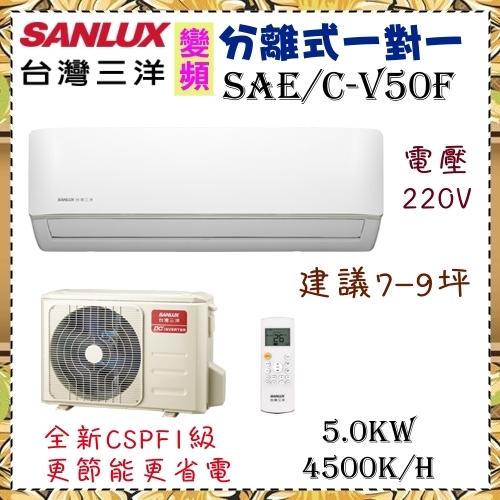 全新CSPF分級【SANLUX台灣三洋】5.0KW 8-10坪 變頻單冷分離式一對一時尚型 《SAE/C-V50F》全機3年保固