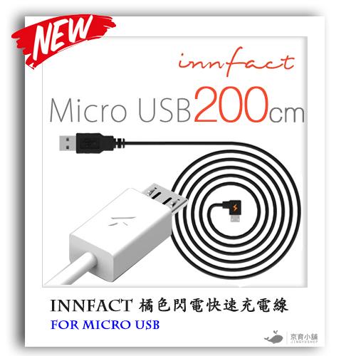 innfact 橘色閃電 Micro USB 快速充電線 傳輸線 白色 200cm Samsung HTC ASUS LG HUAWEI 三星 JY