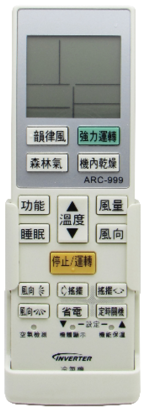 ARC-999冷氣萬用遙控器適用各廠牌窗型變頻分離式變頻冷暖氣機