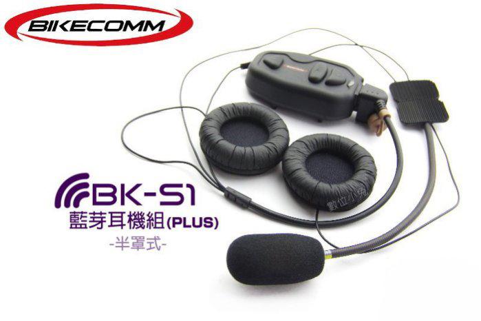騎士通BIKECOMM BK-S1 3 4罩半罩USB喇叭耳機Plus安全帽藍芽無線電機車對講機藍芽耳機