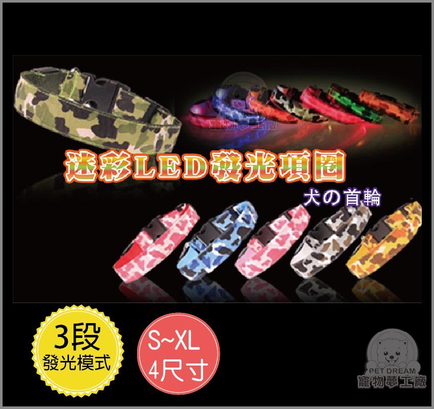 狗貓LED發光項圈 三段模式  狗發光項圈 貓發光項圈 狗LED 貓LED 寵物發光項圈 狗夜晚 貓安全