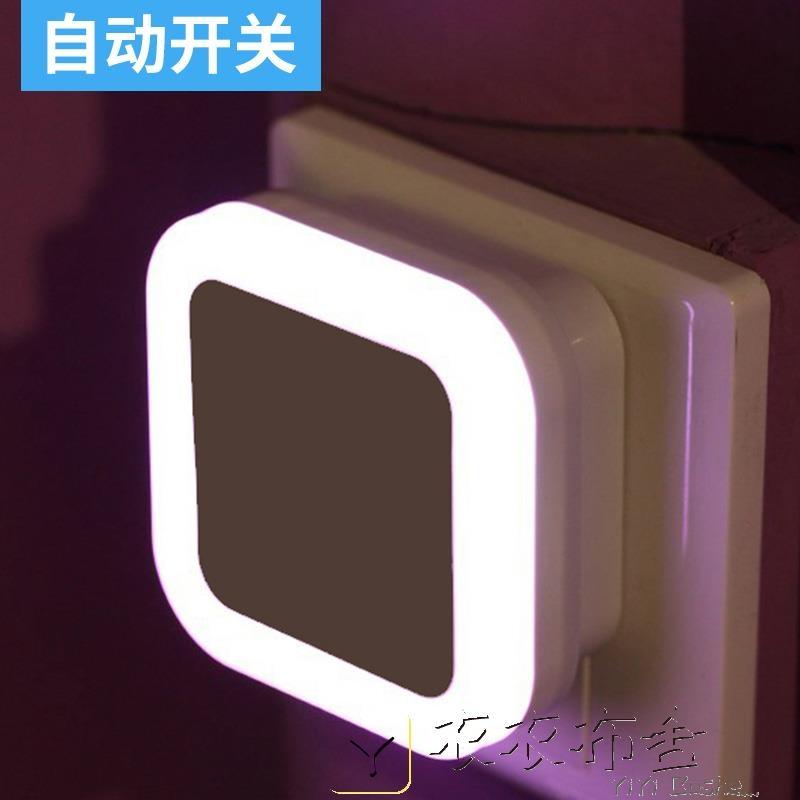 小夜燈創意節能插電小夜燈 「衣衣布舍」