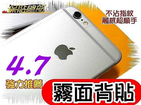 保貼總部~For:APPLE- IPhone6(4.7吋) 專用型(((霧面背貼)))台灣製造iphone6背貼,祼機的最佳選擇
