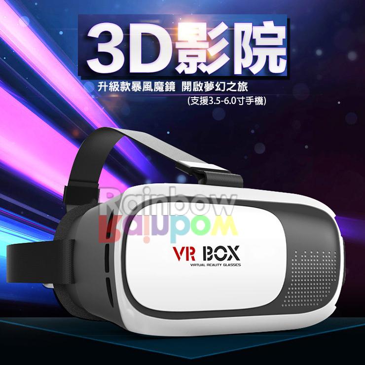 VR Box虛擬實境眼鏡3D暴風魔鏡VR遊戲