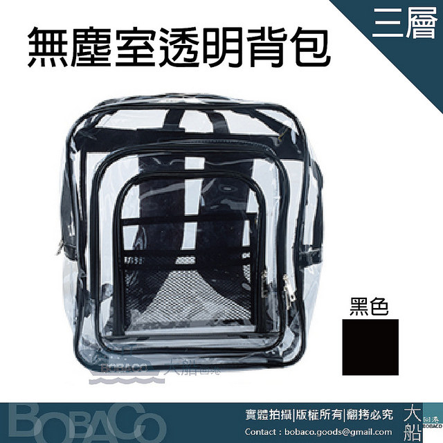 【三層透明雙肩背包 黑色】高科技產業 雙肩後背包 透明背包 工具包 工作包 外出包 無塵室包